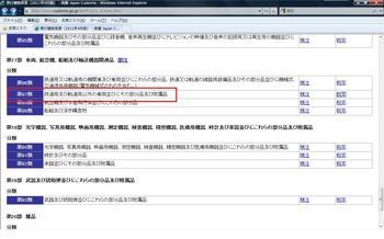 関税3.jpg